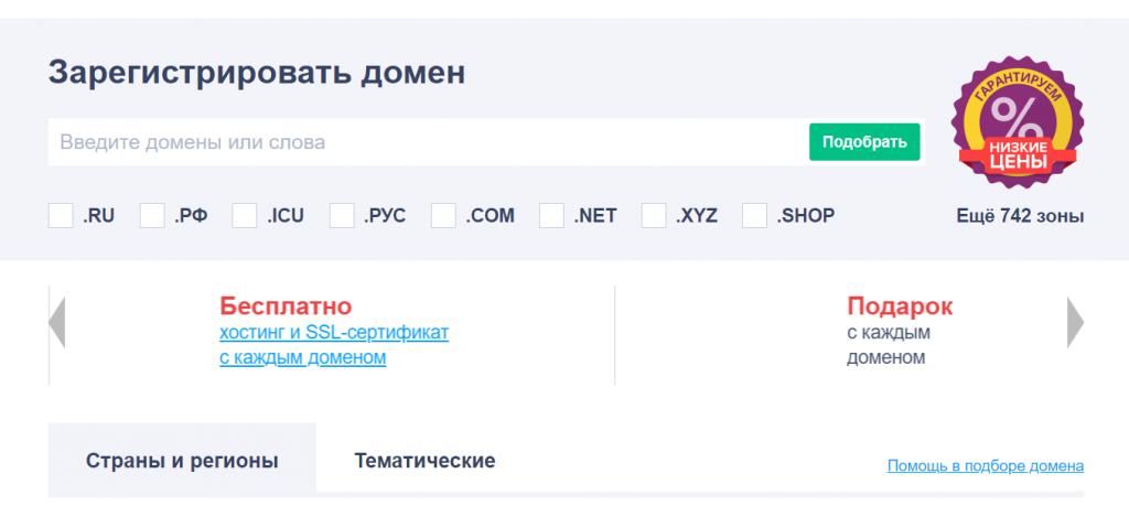 Регистрация домена, доменное имя RU РФ COM. Перейти...